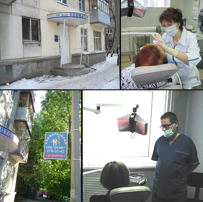 Стоматология Оазис: ул.Скляренко, 3